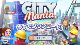 『City Mania~ゆかいな仲間と街づくり~』公式trailer(Japan)