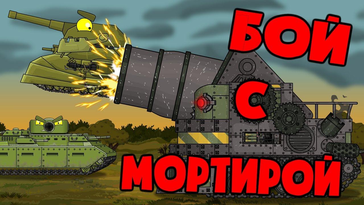 Бой с Мортирой - Мультики про танки
