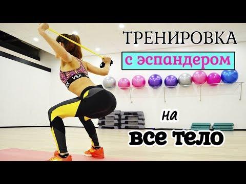 Упражнения для женщин с эспандером восьмерка для женщин в домашних условиях