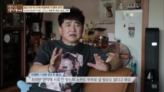 이혼 그리고 재혼에 대한 이영하의 심경 고백 [마이웨이] 18회 20161027