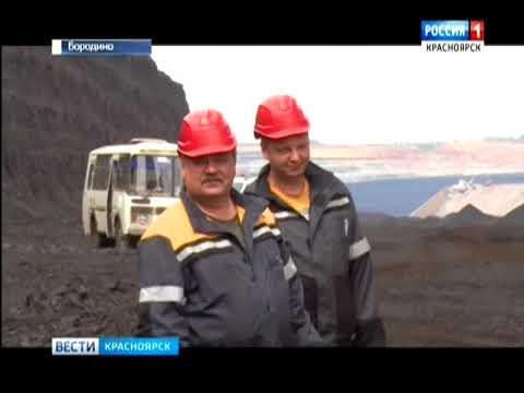 День шахтёра в этом году будут отмечать три шахтёрских города края: Назарово, Бородино и Шарыпово