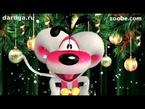 Прикольные поздравления со старым новым годом короткие видео пожелания на старый новый год - Видео с Ютуба без ограничений