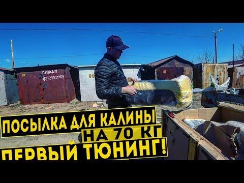 Первый ТЮНИНГ КАЛИНЫ СПОРТ! Большая посылка на 70 КГ для калины