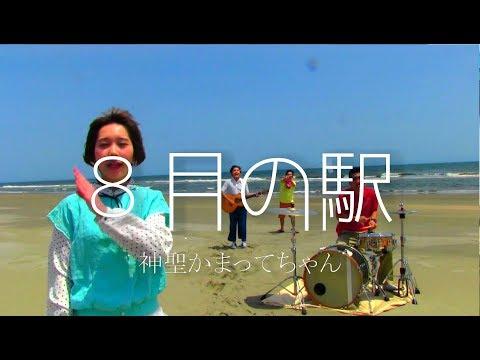 神聖かまってちゃん「8月の駅」MusicVideo