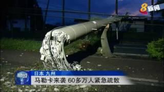 日本九州:马勒卡来袭 60多万人紧急疏散