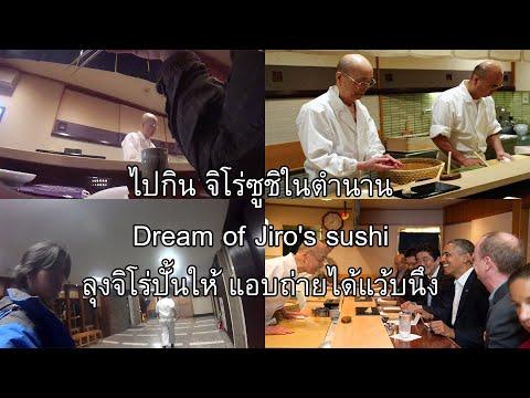 Dream of Jiro's sushi - すきやばし次郎 (Sukiyabashi Jiro) - 3 Michelin stars sushi restaurant