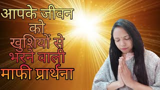 आपके जीवन को खुशियों से भरने  वाली शक्तिशाली माफी प्रार्थना,POWERFUL SOUL FORGIVENESS PRAYER