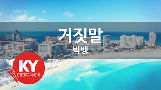[KY ENTERTAINMENT] 거짓말 - 빅뱅 (KY.46034)