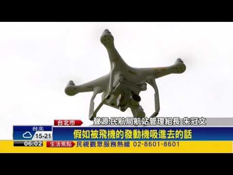.2025 年全球無人機市場將達 843 億美元 亂飛問題成隱憂