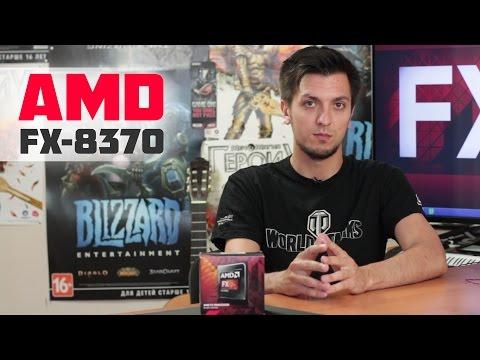 AMD FX-Series FX-8370: обзор процессора