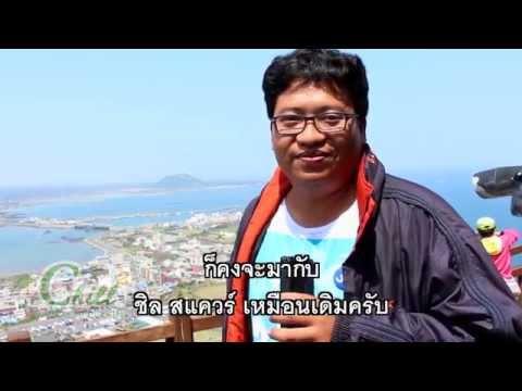 เที่ยวเกาหลีเชจูกับชิล สแควร์ แล้วประทับใจขนาดไหน ?!?