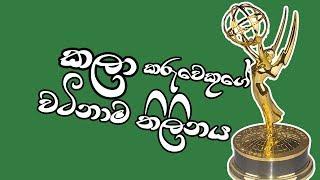 Piyum Vila |  කලා කරුවෙකුගේ වටිනාම තිලිනය |18- 03 - 2019 | Siyatha TV Thumbnail