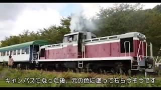【4K60P】片上鉄道保存会展示運転2018年9月 入替作業シーン