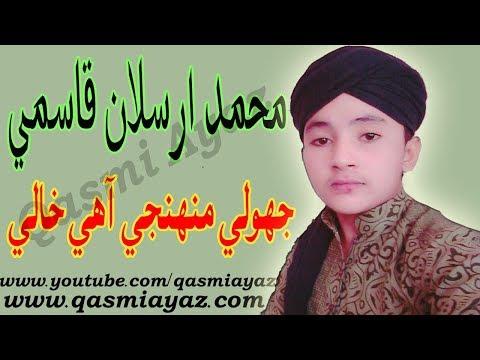Jholi munhji aahe khali jhooli bhar ya rasool Allah | Muhammad Arslan Naat | Sindhi Naat Sharif