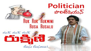 POLITICIAN | Webisode | Rukmini RusaRusalu | SEVENTH HILL ENTERTAINMENT| ROLLING REELS ENTERTAINMENT
