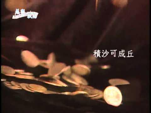 竹筒歲月 MV (1996 Edition)