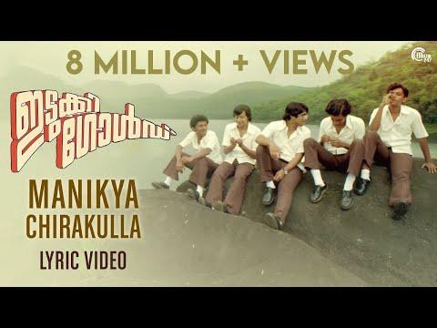 Idukki Gold - Malayalam Movie   Maanikya Chirakulla Lyric Video   Job Kurian   Bijibal   Official