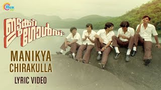 Idukki Gold - Malayalam Movie | Maanikya Chirakulla Lyric Video | Job Kurian | Bijibal | Official