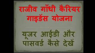 Raj Career Portal || how to get user id and password for Rajeev Gandhi Career Guidance Portal in Raj
