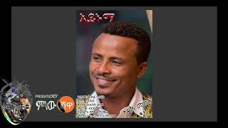Tadese Mekete  ታደሰ መከተ - Aynuma አይኑማ - New Ethiopian Music 2018(Official Video)