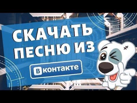 Кисс ВК. Скачать музыку с ВК онлайн бесплатно. Сервис Kiss VK - скачать музыку с ВКонтакте онлайн