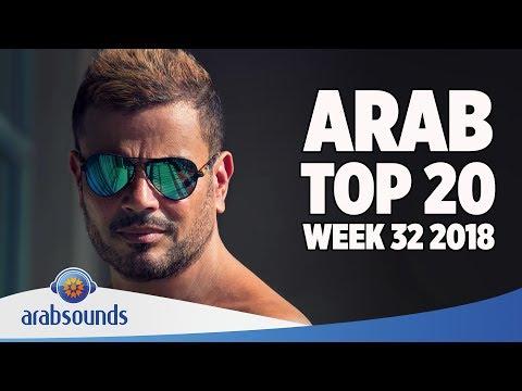 Top 20 Arabic songs of Week 32 2018 | 32 أفضل 20 اغاني العربية للأسبوع