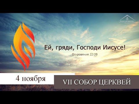 VII Собор церквей - День единства