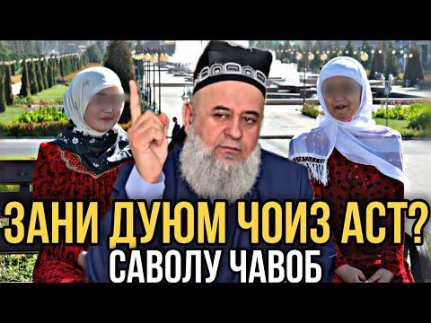 ХОЧИ МИРЗО 2017 - ЗАНИ ДУЮМ