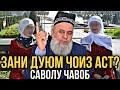 ХОЧИ МИРЗО 2017 ЗАНИ ДУЮМ mp3