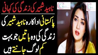 Pakistani Actress Naheed Interview 2018
