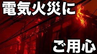 【お天気雑学】減らない「電気火災」にご用心