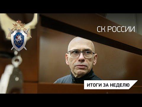 СК России: итоги за неделю 20.12.2019