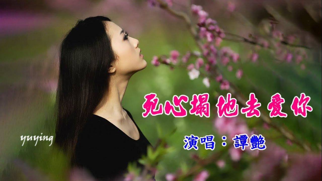 《死心塌地去愛你》演唱:譚艷 - YouTube