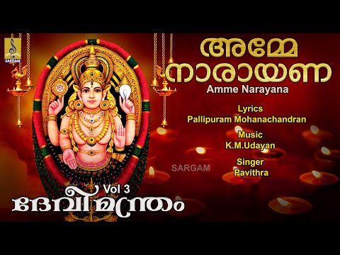 Amme Narayana - A Song From The Album Devimandram Vol -3 Sung By Pavithra