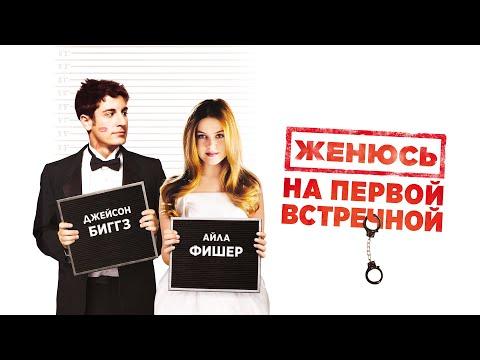 Женюсь на первой встречной (Фильм 2006) Мелодрама, комедия