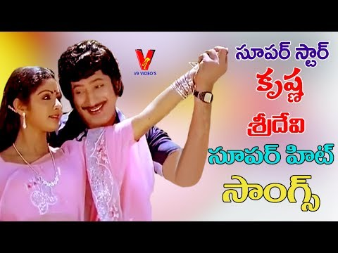 SUPERSTAR KRISHNA AND BEAUTY QUEEN SRIDEVI VIDEO SONGS | JUKEBOX | V9 VIDEOS