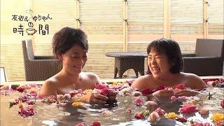 道後温泉 の#露天風呂 でくつろぐ#友近 と#ゆりやん 。 一面に浮かぶ薔...