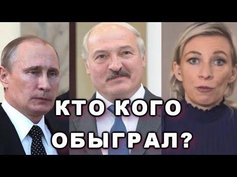 Беларусь балансирует на грани хотелок Путина