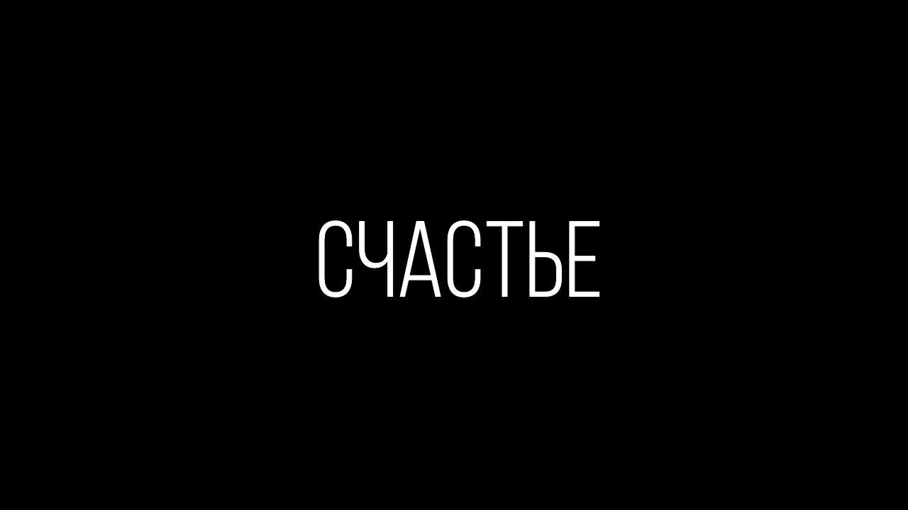 Картинка с надписью ты счастлив на черном фоне