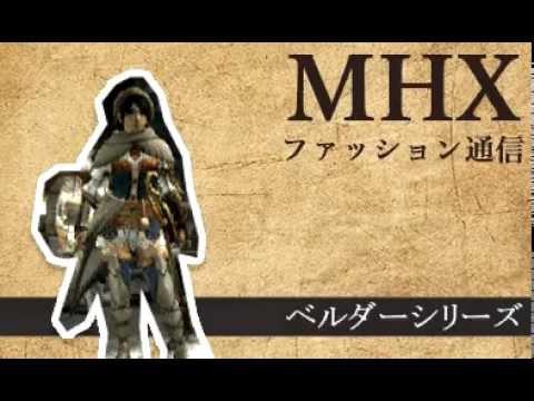 【MHX】ファッション通信【ベルダーシリーズ】