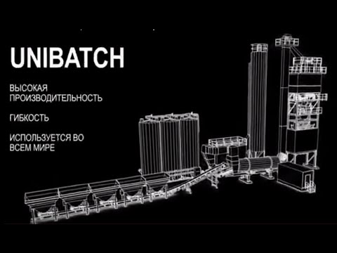 AMMANN UniBatch - асфальтосмесительная установка