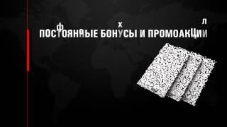 Первая в мире «Арена Конкурсов» от брокера XM(, 2014-10-17T00:11:30.000Z)