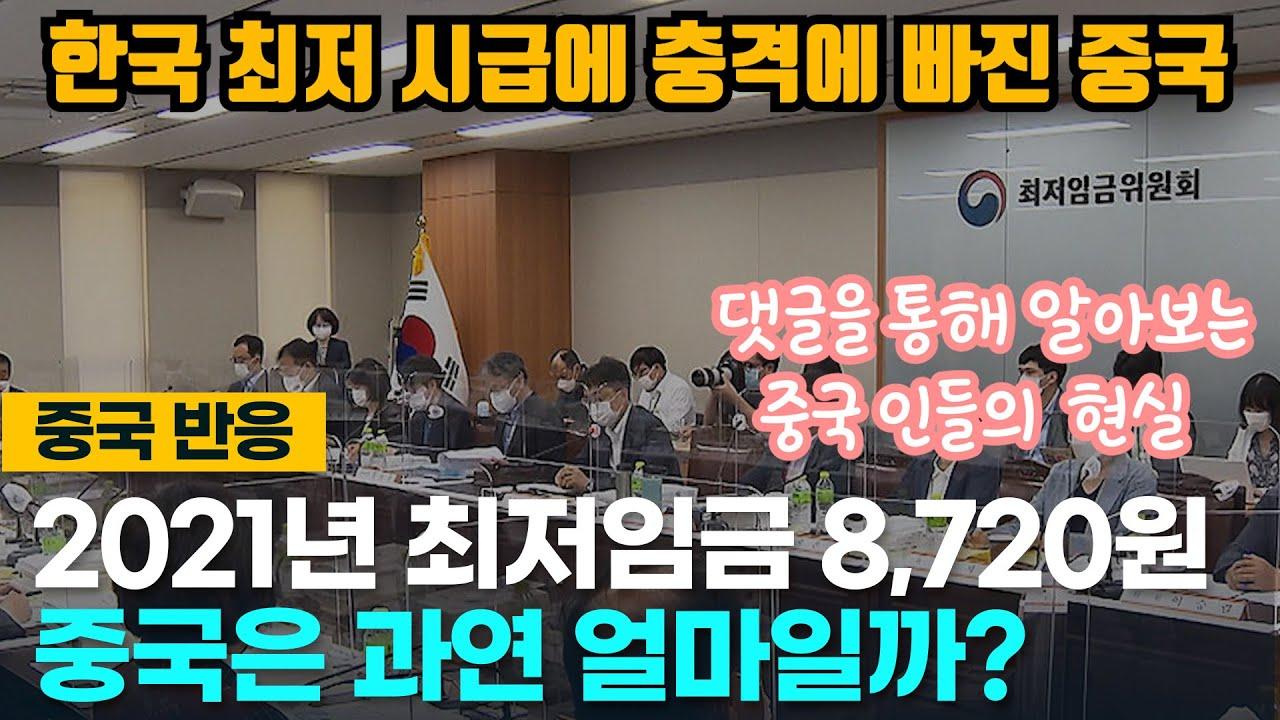 [중국반응] 한국 최저임금 8,720원 소식에 충격에 빠진 중국!
