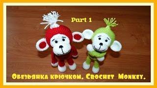 Crochet Toy  Monkey  Tutorial   Part 1  Игрушка крючком  Обезьянка  Часть 1(Crochet Toy Monkey Tutorial. Игрушки крючком. Обезьянка. Подписывайтесь на мой канал, чтобы не пропустить новые МК...., 2015-07-19T03:09:52.000Z)