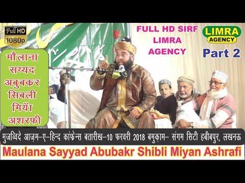 Maulana Sayyad Abubakr Shibli Miyan Ashrafi Part 2, 10 February 2018 Habibpur Lucknow HD India