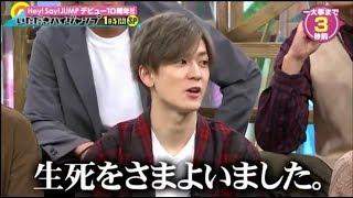 中島裕翔の面白さをお茶の間に伝えたい(6) 岡本圭人 動画 12