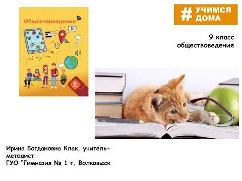 """Тема  урока """"Государственная власть в Республике Беларусь""""."""