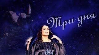 София Ротару - Три дня (Премьера песни 2013)