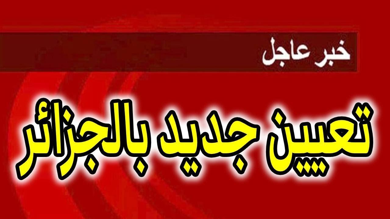 !! عاجل الجزائر : الرئيس عبد المجيد تبون يفاجئ الجــ ,ـيش بهذا التعيين الجديد
