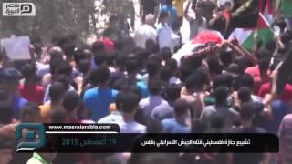 مصر العربية | تشييع جنازة فلسطيني قتله الجيش الاسرائيلي بنابلس